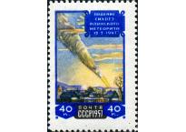 Shikote Alin timbre 1957